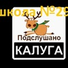 Подслушано Калуга Школа №29