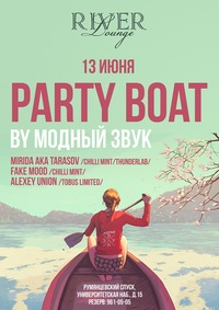 13.06 - PARTY BOAT by МОДНЫЙ ЗВУК @ RIVER LOUNGE