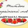 Увага!Конкурс до Міжнародного дня рідної мови!