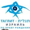 Таглит с Компанией Сахлав