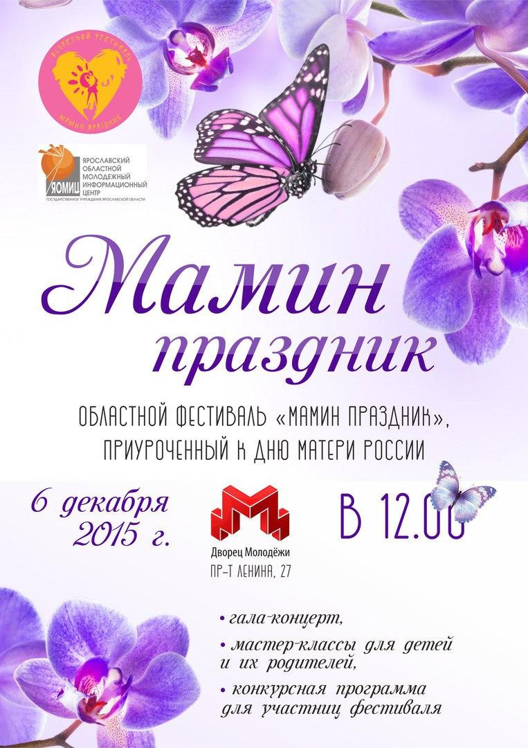 Картинки приглашение на концерт к дню матери