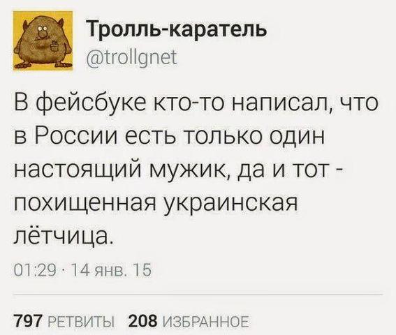 Судья отказался признать иммунитет ПАСЕ для Савченко, - Полозов - Цензор.НЕТ 5577