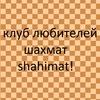 Обучение шахматам по Skype|Клуб любителей шахмат
