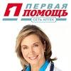 """Аптека """"Первая Помощь"""" Петрозаводск 24 часа"""