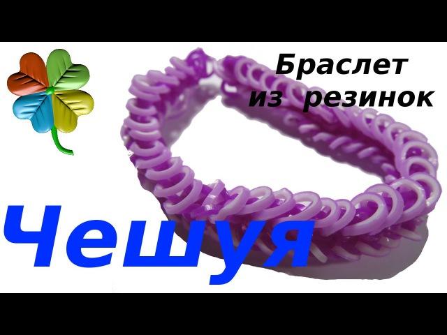 Плетение браслетов из резинок. Урок 11. Браслет чешуя. ♣Klementina Loom♣