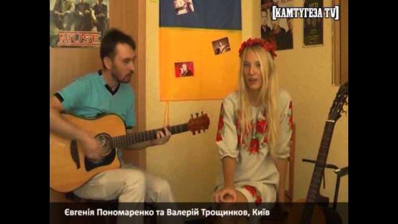 Народний рок: Євгенія Пономаренко та Валерій Трощинков (Київ)