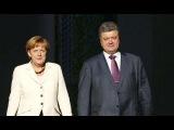 Порошенко на ковре у Меркель, Новости Украины сегодня 14 05 2015
