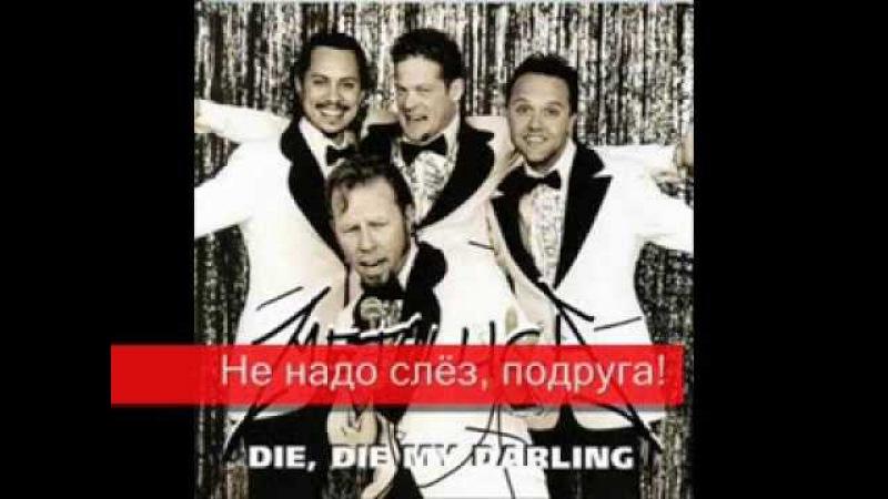 Metallica Die Die My Darling Misfits cover на русском