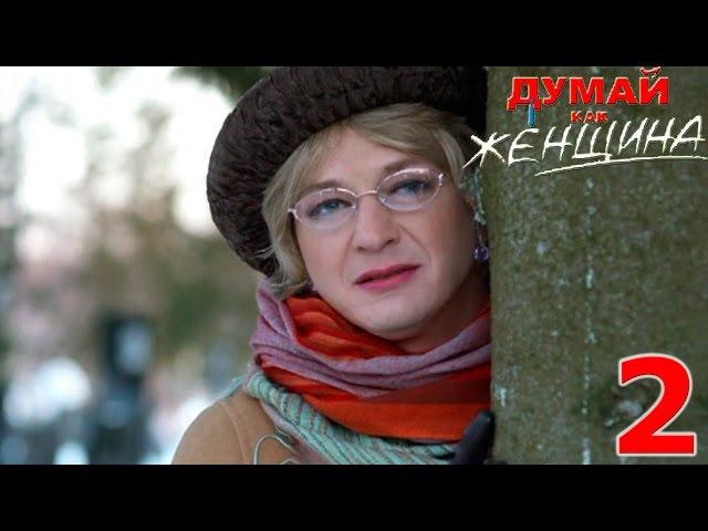 Сериал Думай как женщина - 2 серия - русское кино