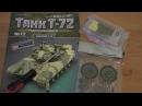 Танк Т-72 от Deagostini (Выпуск №12)