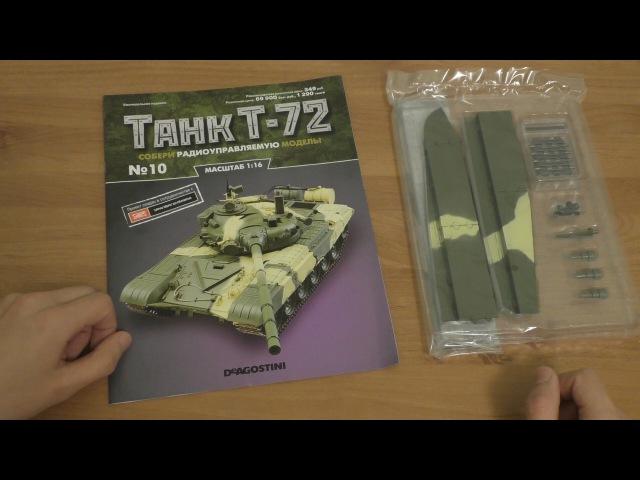 Танк Т-72 от Deagostini (Выпуск №10)