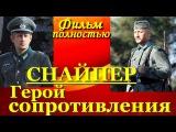 Снайпер Герой сопротивления. Фильм полностью. Хороший сериал 2015