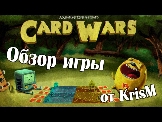Карточные войны с Финном и Джейком (обзор игры) - AT Card Wars - 1