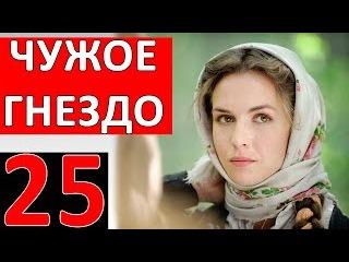 Чужое гнездо 25 серия | Сериал | Мелодрама