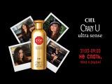 Парфюмерия молодежный аромат CRAZY U ULTRA SENSE от CIEL parfum