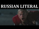 RUSSIAN LITERAL Тор 2 Царство Тьмы