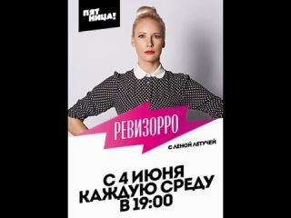 Ревизорро - Новосибирск - 01.10.2014