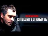 Спешите любить (2014) Мелодрама фильм кино