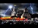 Наша Русија је жива - руски реп, превод на српски