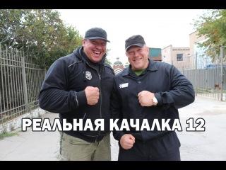 Реальная качалка 12: За забором 2 [True Gym 12: Prison] with english subs