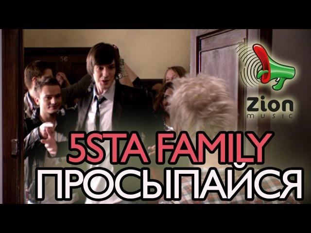 5sta Family - Просыпайся