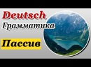 Пассив в немецком языке. Passiv. Немецкая грамматика. Урок 22/31. Елена Шипилова.