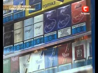 Про що мовчить пачка цигарок. частина 1 (2011) канал СТБ.flv