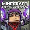 Minecraft - Сервера 1.5.2 - 1.7 - 1.8