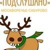 Подслушано Москворечье-Сабурово