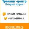 "Тренинг-Центр ""Интернет Прорыв"""