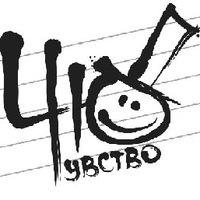Логотип ЧУВСТВО Ю