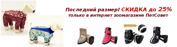 ПетСовет - интернет-зоомагазин, доставка заказов по всей России - Страница 2 XVy3AupfqbY