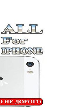 Акссесуары для Iphone в Омске  19cbb30cfdb51