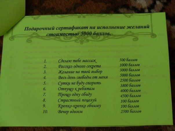Подарочный сертификат для мужчины с желаниями своими руками
