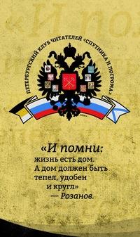 Встречи Санкт-Петербургского Клуба читателей СиП