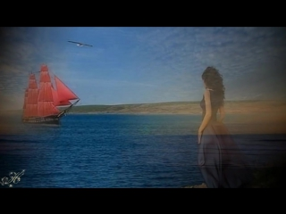 Песня Ассоль и Грея из спектакля Алые паруса