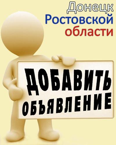 Доска объявлений донецк ростовская область газета добрый день кунгур объявления работа