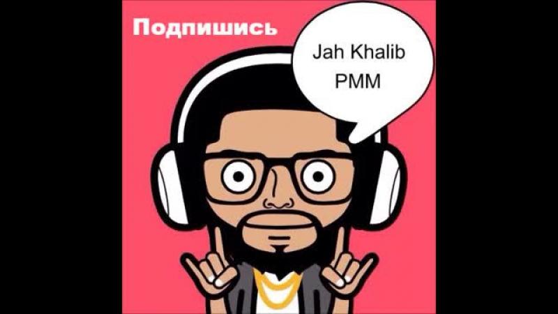 Jah Khalib – PMM (prod. by Jah Khalib)