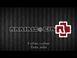 Rammstein - Rein Raus Lyrics Текст песни и перевод