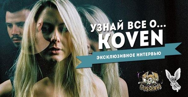 Koven скачать все альбомы торрент - фото 6