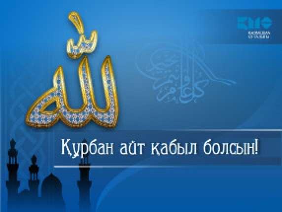 Поздравления на казахском языке с курбан айтом 2