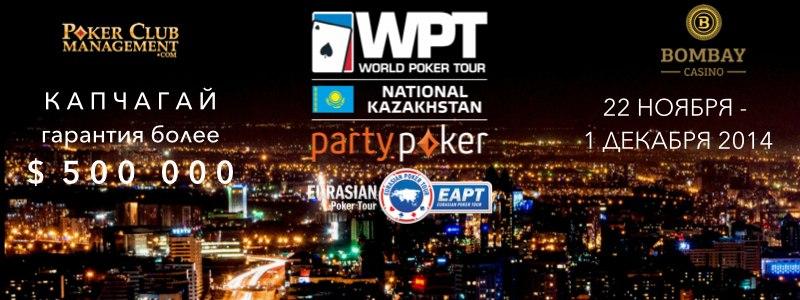 novosti-o-kazino-v-kazahstane