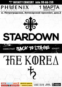 01.03.15 STARDOWN + THE KOREA - Phoenix Concert Hall (СПб)