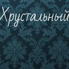 ▌ Подслушано, Гусь-Хрустальный™ ▌