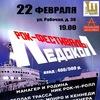 рок-фестиваль ЛедокоЛ 22/02/15