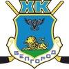 Хк Белгород (официальная группа)