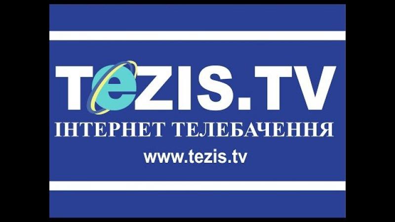Інтерв'ю Обласного прокурора редактору Вести Информ