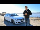 Audi - RS4 Avant (обзор тест драйв)