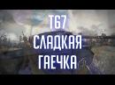 T67 - СЛАДКАЯ ГАЕЧКА Железный Капут DRZJ Edition