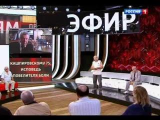 Анатолий Кашпировский в передаче